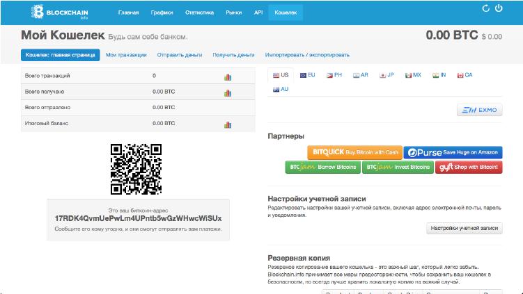 Картинки по запросу Bitcoin кошелек